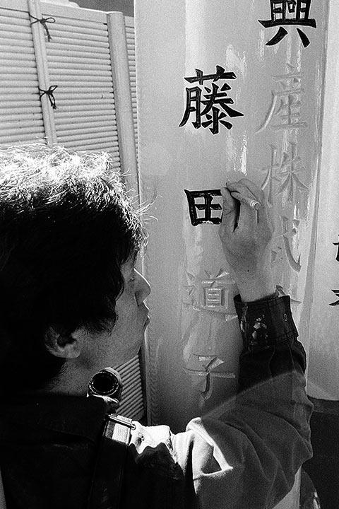 Le peintre des Toriis de Fushimi Inari en action