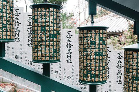Moulins à prières sur l'île de Miyajima